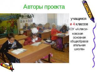 Авторы проекта учащиеся2 и 4 классовМОУ «Алекси-ковская основная общеобразовател