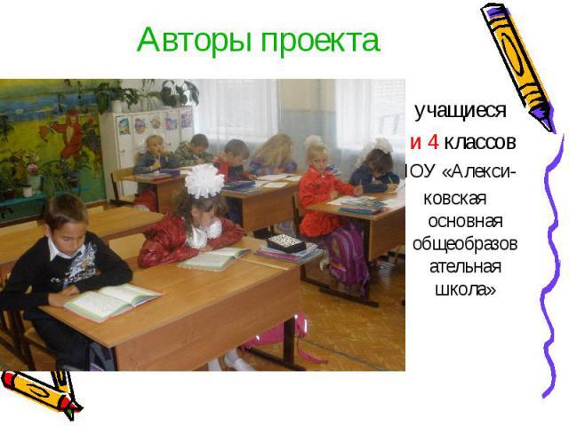 Авторы проекта учащиеся2 и 4 классовМОУ «Алекси-ковская основная общеобразовательная школа»