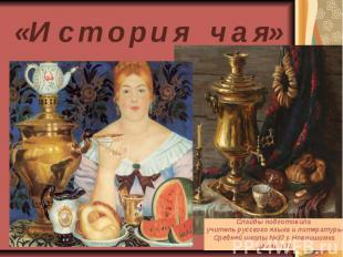 «И с т о р и я ч а я» Слайды подготовила учитель русского языка и литературы Сре