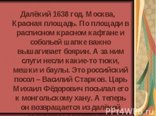 Далёкий 1638 год. Москва, Красная площадь. По площади в расписном красном кафтан
