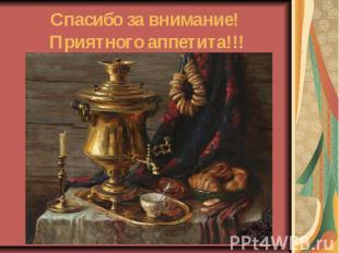 Спасибо за внимание! Приятного аппетита!!!