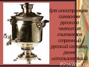 Для иностранцев символом русского чаепития считается странный русский самовар, р