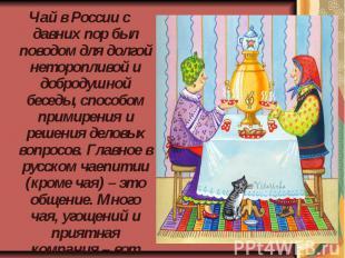 Чай в России с давних пор был поводом для долгой неторопливой и добродушной бесе