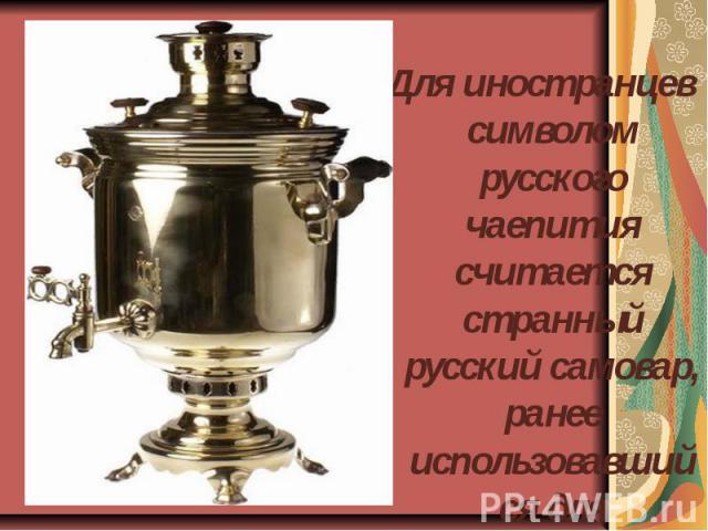 Для иностранцев символом русского чаепития считается странный русский самовар, ранее использовавшийся для приготовления сбитня.