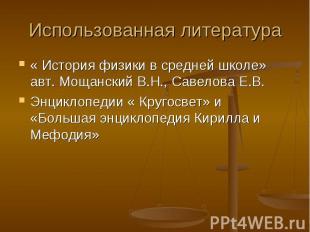 Использованная литература « История физики в средней школе» авт. Мощанский В.Н.,