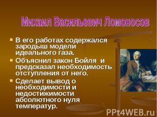 Михаил Васильевич ЛомоносовВ его работах содержался зародыш модели идеального га