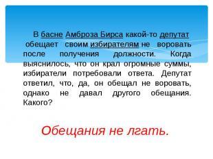 ВбаснеАмброза Бирсакакой-тодепутатобещает своимизбирателямне воровать пос