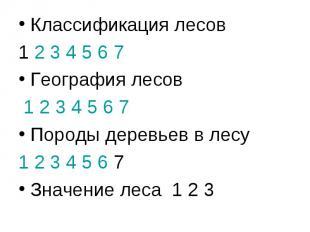 Классификация лесов 1 2 3 4 5 6 7География лесов 1 2 3 4 5 6 7Породы деревьев в