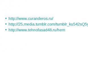 http://www.curanderos.ru/http://25.media.tumblr.com/tumblr_ku542sQ5yx1qavivho5_5