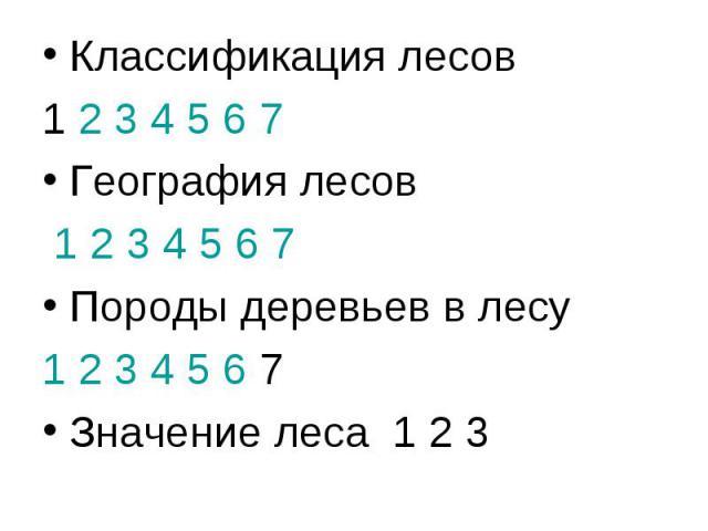 Классификация лесов 1 2 3 4 5 6 7География лесов 1 2 3 4 5 6 7Породы деревьев в лесу 1 2 3 4 5 6 7Значение леса 1 2 3