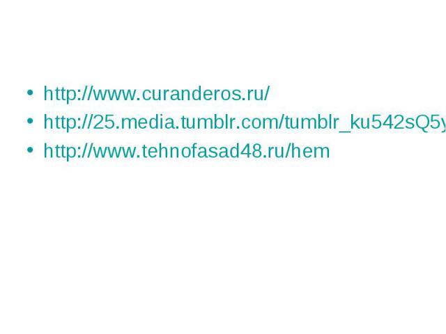 http://www.curanderos.ru/http://25.media.tumblr.com/tumblr_ku542sQ5yx1qavivho5_500.jpghttp://www.tehnofasad48.ru/hem