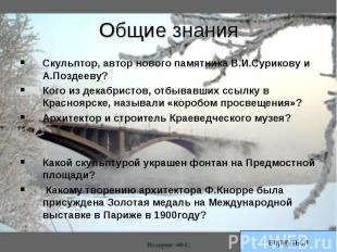 Общие знанияСкульптор, автор нового памятника В.И.Сурикову и А.Поздееву? Кого из