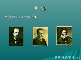 4 турРусские писатели.
