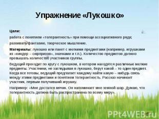 Упражнение «Лукошко»Цели:работа с понятием «толерантность» при помощи ассоциатив