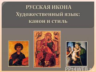 Русская икона Художественный язык: канон и стиль