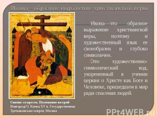 Икона – образное выражение христианской верыИкона—это образное выражение христиа