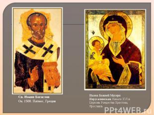 Св. Иоанн БогословОк. 1500. Патмос, ГрецияИкона Божией Матери Иерусалимская. Нач