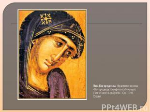 Лик Богородицы. Фрагмент иконы «Богородица Катафиги (убежище)и св. Иоанн Богосло