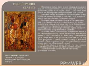 ИКОНОГРАФИЯ СВЯТЫХИконография святых также весьма обширна, поскольку за двадцать