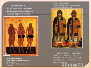 Пустынники и юродивые часто пишутся на иконах обнаженными в знак их суровой аске