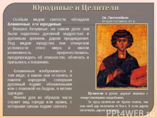 Юродивые и ЦелителиОсобым видом святости обладали блаженные, или юродивые. Внешн
