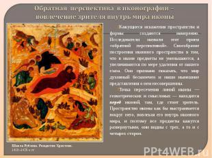 Обратная перспектива в иконографии – вовлечение зрителя внутрь мира иконыКажущие
