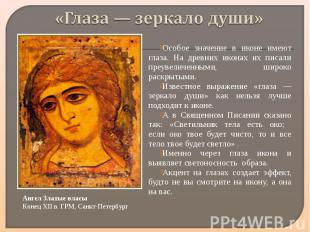«Глаза — зеркало души» Особое значение в иконе имеют глаза. На древних иконах их
