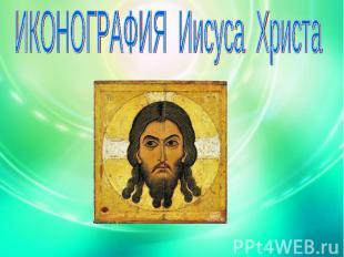 ИКОНОГРАФИЯ Иисуса Христа
