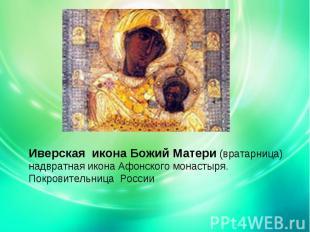 Иверская икона Божий Матери (вратарница) надвратная икона Афонского монастыря. П