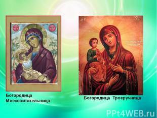 Богородица МлекопитательницаБогородица Троеручница
