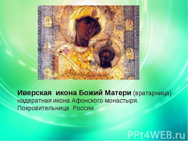 Иверская икона Божий Матери (вратарница) надвратная икона Афонского монастыря. Покровительница России