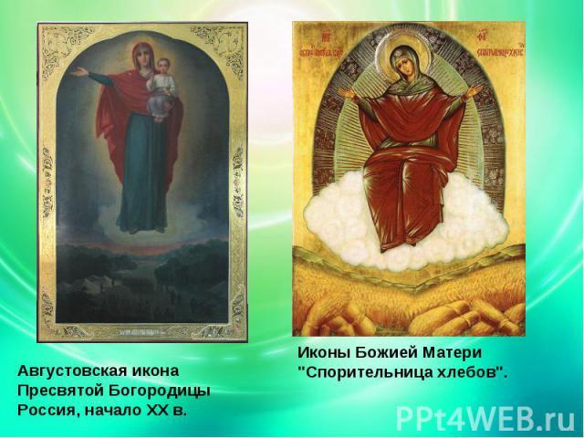 Августовская икона Пресвятой Богородицы Россия, начало ХХ в. Иконы Божией Матери
