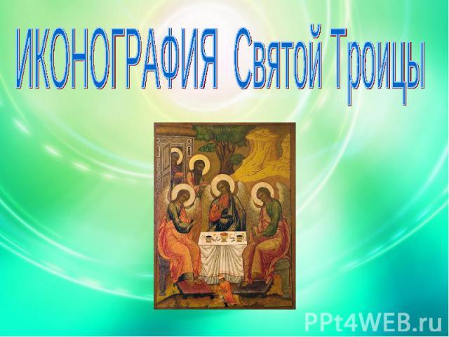 ИКОНОГРАФИЯ Святой Троицы