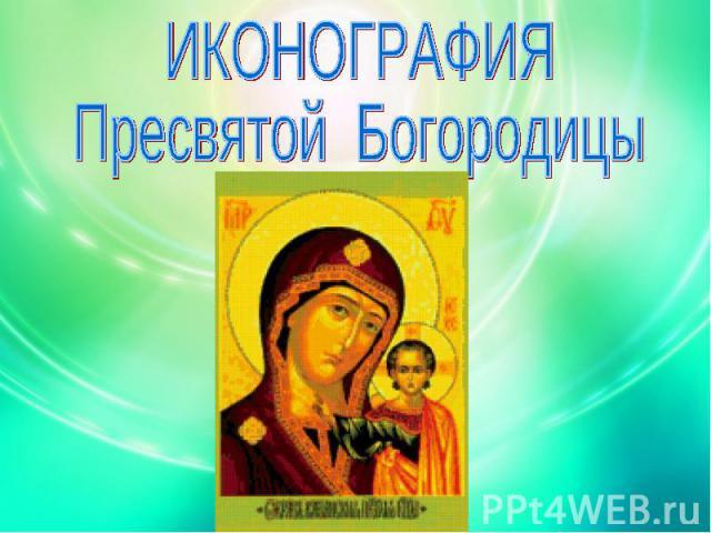 ИКОНОГРАФИЯ Пресвятой Богородицы