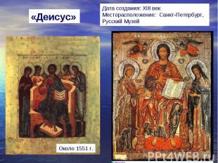 «Деисус» Дата создания: XIII векМесторасположение: Санкт-Петербург, Русский Музе