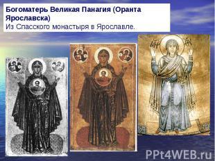 Богоматерь Великая Панагия (Оранта Ярославска) Из Спасского монастыря в Ярославл