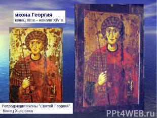 """икона Георгия конец XII в.– начало XIV в Репродукция иконы """"Святой Георгий"""". Кон"""