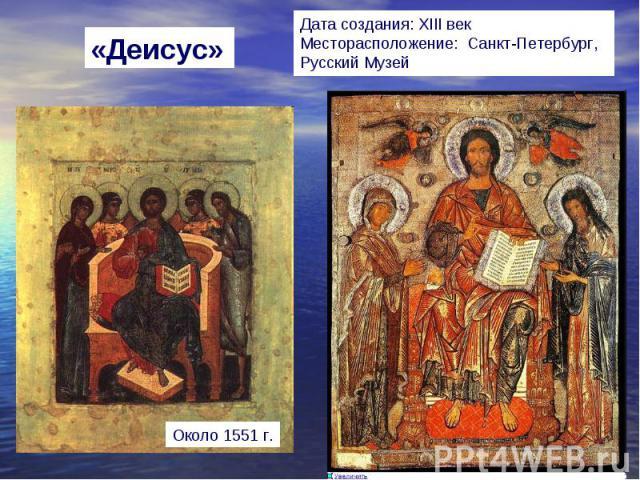 «Деисус» Дата создания: XIII векМесторасположение: Санкт-Петербург, Русский Музей