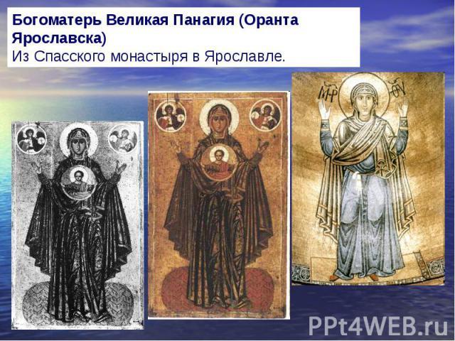 Богоматерь Великая Панагия (Оранта Ярославска) Из Спасского монастыря в Ярославле.