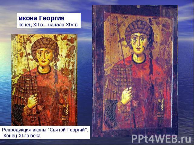 икона Георгия конец XII в.– начало XIV в Репродукция иконы