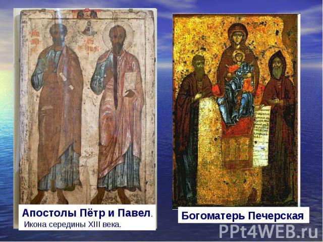 Апостолы Пётр и Павел. Икона середины XIII века.Богоматерь Печерская