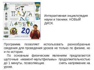 Интерактивная энциклопедия науки и техники. НОВЫЙ ДИСК. Программа позволяет испо