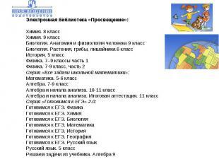 Электронная библиотека «Просвещение»:Химия. 8 классХимия. 9 классБиология. Анат
