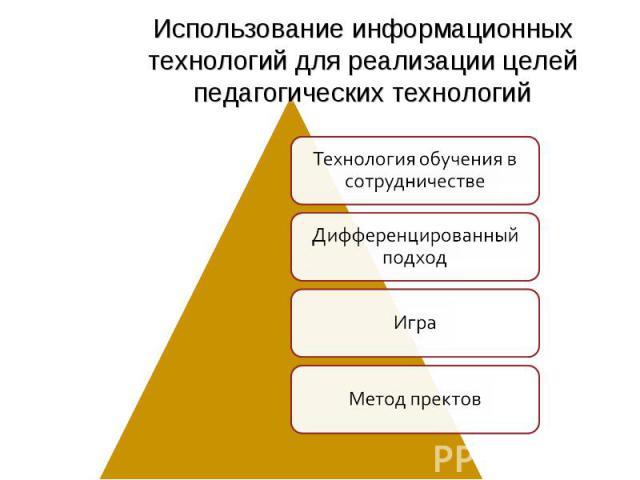 Использование информационных технологий для реализации целей педагогических технологий