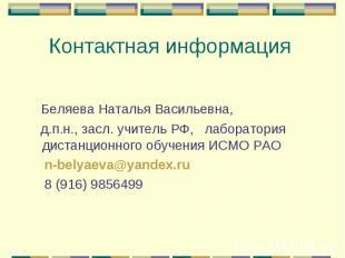 Контактная информация Беляева Наталья Васильевна, д.п.н., засл. учитель РФ, лабо