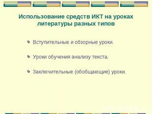 Использование средств ИКТ на уроках литературы разных типовВступительные и обзор