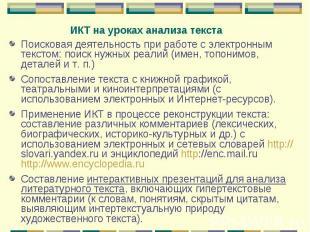 ИКТ на уроках анализа текста Поисковая деятельность при работе с электронным тек