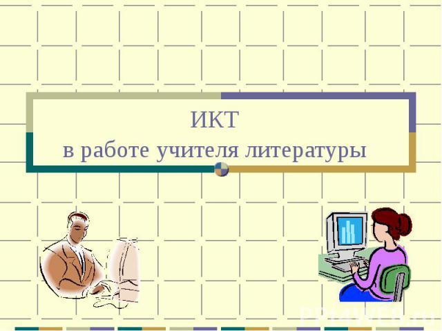 ИКТ в работе учителя литературы