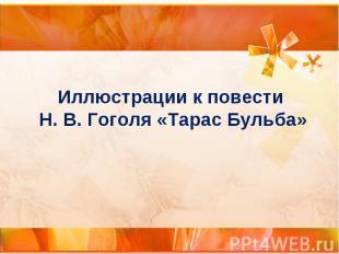 Иллюстрации к повести Н. В. Гоголя «Тарас Бульба»