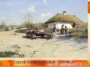 Сергей Васильковский Околица